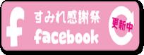 すみれ感謝祭Facebookページ