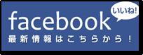 すみれFacebookページ