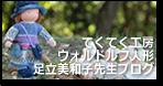 てくてく工房 足立美和子先生のブログ